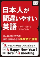 日本人が間違いやすい英語 〜初心者にありがちな誤記・誤用から学ぶ英会話上達術〜