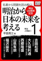 [明治150周年記念] 名著から問題を読み解く! 明治から日本の未来を考える