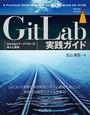 GitLab実践ガイド