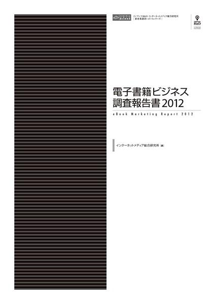 電子書籍ビジネス調査報告書 2012