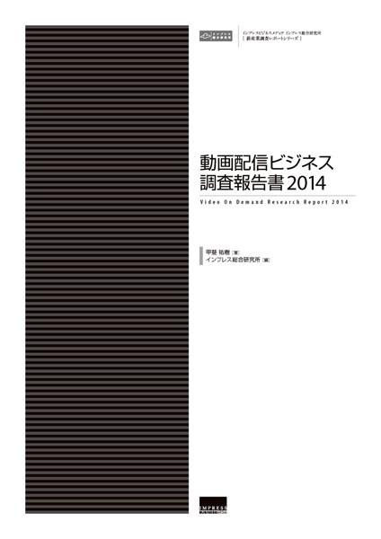 動画配信ビジネス調査報告書 2014