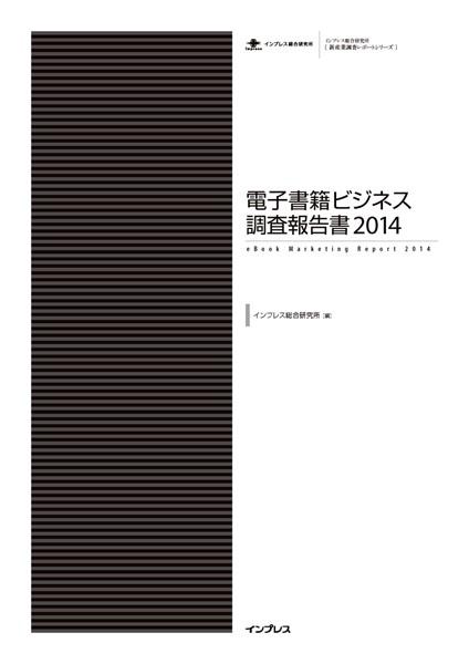 電子書籍ビジネス調査報告書 2014