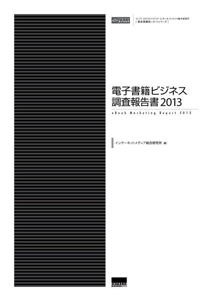 電子書籍ビジネス調査報告書 2013