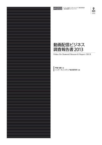 動画配信ビジネス調査報告書 2013