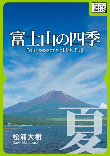 富士山の四季 ―夏―