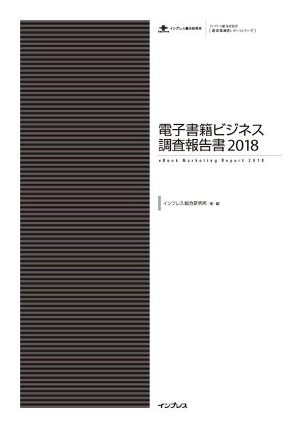 電子書籍ビジネス調査報告書 2018