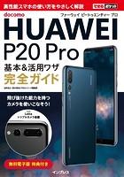 できるポケット docomo HUAWEI P20 Pro 基本&活用ワザ完全ガイド