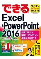 できるExcel&PowerPoint 2016 仕事で役立つ集計・プレゼンの基礎が身に付く本 Windows 10/8.1/7対応
