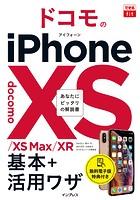 できるfit ドコモのiPhone XS/XS Max/XR 基本+活用ワザ