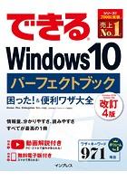 できるWindows 10 パーフェクトブック 困った! &便利ワザ大全 改訂4版