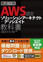 徹底攻略 AWS認定 ソリューションアーキテクト ― アソシエイト教科書