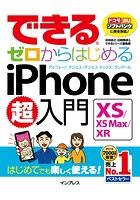 できるゼロからはじめるiPhone XS/XS Max/XR超入門
