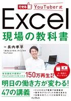 縺ァ縺阪kYouTuber蠑� Excel 迴セ蝣エ縺ョ謨咏ァ第嶌