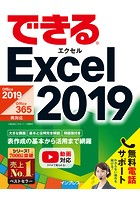 できるExcel 2019 Office 2019/Office 365両対応