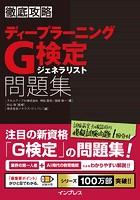 徹底攻略 ディープラーニングG検定 ジェネラリスト 問題集