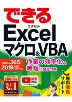 できるExcel マクロ&VBA Office 365/2019/2016/2013/2010対応 作業の効率化&時短に役立つ本