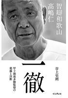 一徹――智辯和歌山 高嶋仁 甲子園最多勝監督の葛藤と決断