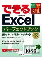 できるExcelパーフェクトブック 困った!&便利ワザ大全 Office 365/2019/2016/2013/2010対応