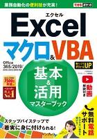 できるポケット Excel マクロ&VBA 基本&活用マスターブック Office 365/2019/2016/2013/2010対応