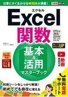できるポケット Excel 関数 基本&活用マスターブック Office 365/2019/2016/2013/2010対応