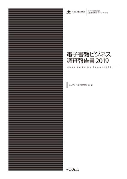 電子書籍ビジネス調査報告書 2019