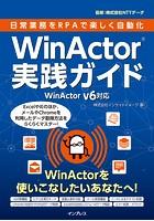 日常業務をRPAで楽しく自動化 WinActor実践ガイド WinActor v6対応