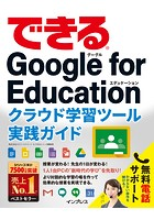 できるGoogle for Education クラウド学習ツール実践ガイド