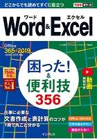 できるポケット Word&Excel 困った! &便利技356 Office 365/2019/2016/2013対応