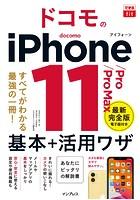できるfit ドコモのiPhone 11/Pro/Pro Max 基本+活用ワザ