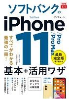 できるfit ソフトバンクのiPhone 11/Pro/Pro Max 基本+活用ワザ
