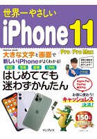 世界一やさしいiPhone 11/Pro/Pro MAX