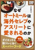 なぜオートミールは海外セレブやアスリートに愛されるのか 〜ダイエットや筋トレに効くスーパーフード〜 簡単レシピ付き