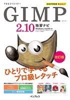 できるクリエイター GIMP 2.10独習ナビ 改訂版 Windows&macOS対応