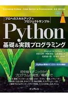 Python基礎&実践プログラミング[プロへのスキルアップ+プロジェクトサンプル]