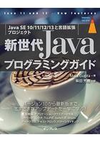 新世代Javaプログラミングガイド