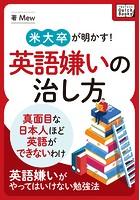 米大卒が明かす!英語嫌いの治し方 〜真面目な日本人ほど英語ができないわけ〜