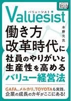 Valuesist(バリューシスト) 働き方改革時代に社員のやりがいと生産性を高めるバリュー経営法
