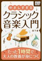 やさしすぎるクラシック音楽入門 〜たった1時間で大人の教養が身につく〜