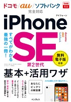 できるfit iPhone SE 第2世代 基本+活用ワザドコモ/au/ソフトバンク完全対応