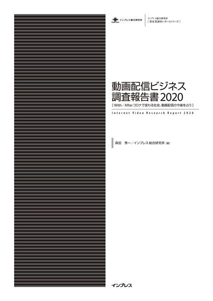 動画配信ビジネス調査報告書 2020[With/Afterコロナで変わる社会、動画配信の今後を占う]