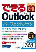 できる Outlook パーフェクトブック 困った!&便利ワザ大全 2019/2016/2013&Microsoft 365対応