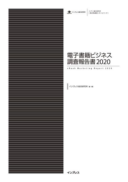 電子書籍ビジネス調査報告書 2020