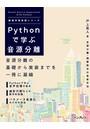 Pythonで学ぶ音源分離 機械学習実践シリーズ