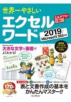 世界一やさしい エクセル ワード 2019/Microsoft 365対応