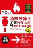試験にココが出る!消防設備士4類[甲種・乙種]教科書+実践問題 第2版