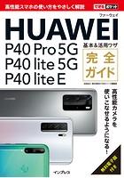 できるポケットHUAWEI P40 Pro 5G/P40 lite5G/P40 lite E 基本&活用ワザ 完全ガイド