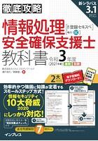 徹底攻略 情報処理安全確保支援士教科書