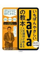 いちばんやさしいJavaの教本 人気講師が教えるプログラミングの基礎