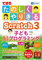 できるたのしくやりきるScratch3子どもAIプログラミング入門