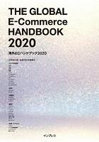 海外ECハンドブック 2020